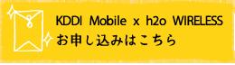 アメリカでの携帯電話のお申し込み