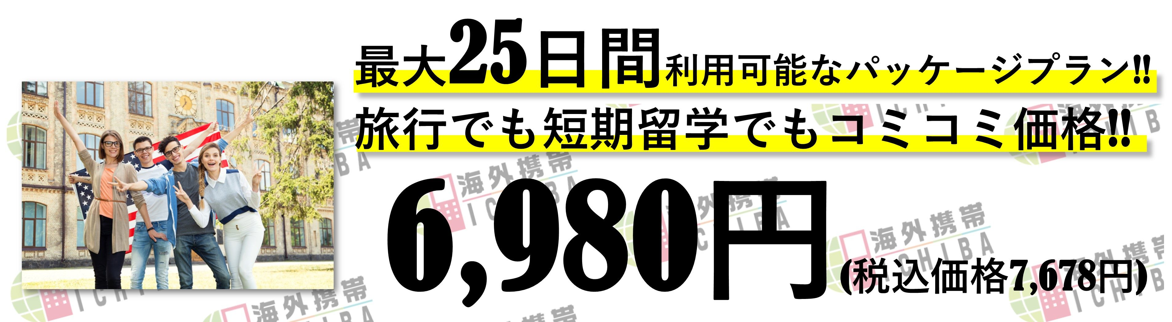 海外携帯市場 バナー素材 02
