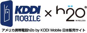 アメリカのSIM・携帯電話 h2o by KDDI Mobile 日本販売サイト