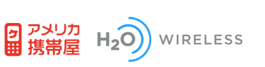 アメリカ現地SIMカード・携帯電話 h2o Wireless 日本販売サイト